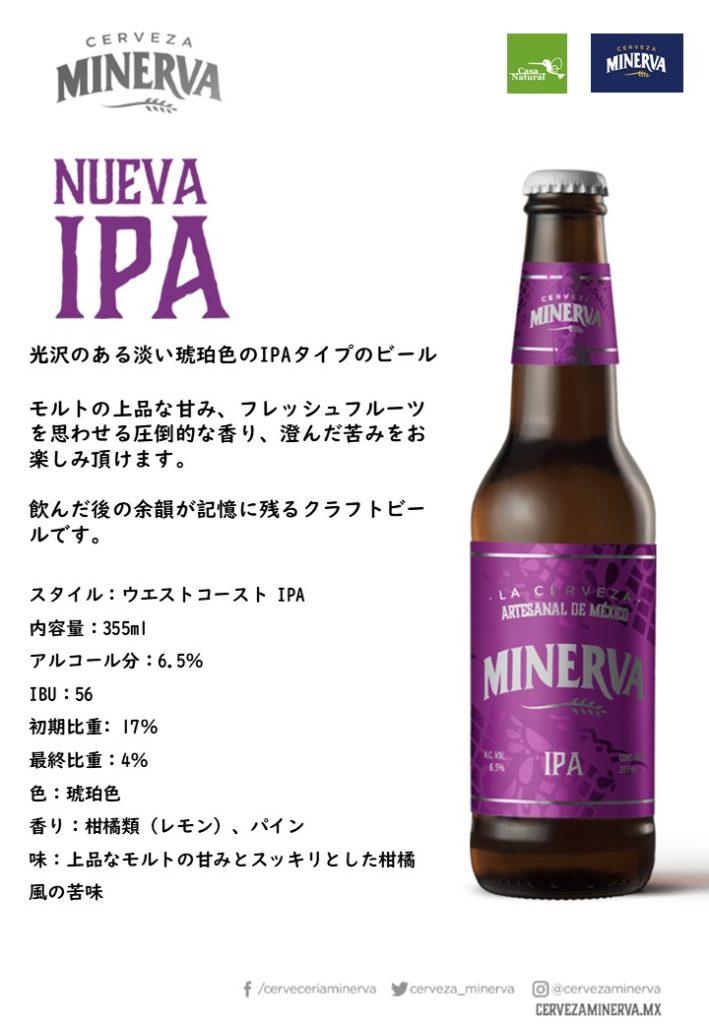 ミネルバビールIPA 輸入取り扱い開始